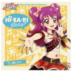 Aikatsu! Official Shop Special Supporter CD - HI・KA・RI Shining♪ - Aikatsu!