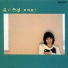 風の予感 (Kaze no Yokan)   - Shoko Sawada