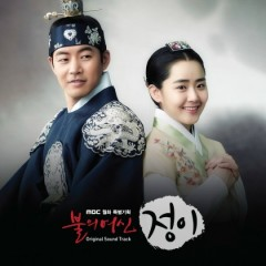 Goddess Of Fire, Jung Yi OST