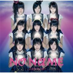 この涙を君に捧ぐ (Kono Namida wo Kimi ni Sasagu)  - NO NAME (AKB48)