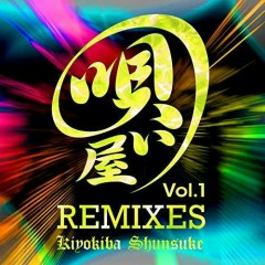 Utaiya ・REMIXES Vol. 1