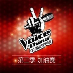 中国好声音第三季 谢师加油特辑 / / The Voice Of China SS3 Chap 11