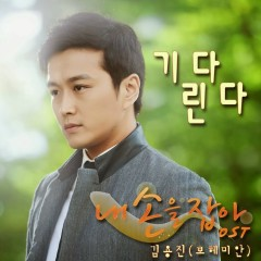 Take My Hand OST Part.4