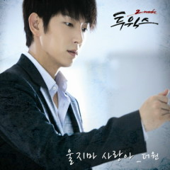 Two Weeks OST Part.7 - The One