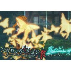 Umineko no Naku Koro ni Chiru musicbox -Kiri no Pithos- CD2