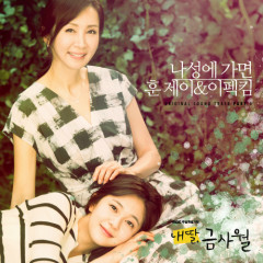 My Daughter, Geum Sa Wol OST Part.1