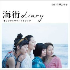 Umimachi Diary (Our Little Sister) (Movie) Original Soundtrack - Yoko Kanno