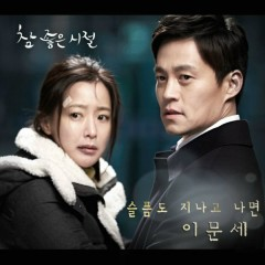 Wonderful Days OST Part.3