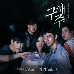 Save Me OST Part.1 - INKII