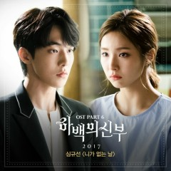 The Bride Of Habaek 2017 OST Part 6