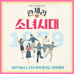Girls' Generation 1979 OST Part.1