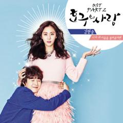 A Pushover's Love OST Part.2