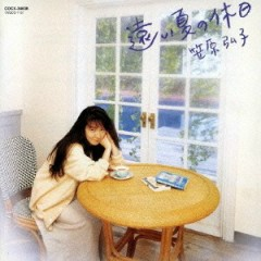遠い夏の休日(Tooi Natsu no Kyuujitsu) - Kasahara Hiroko