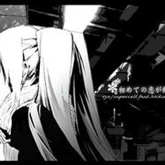 初めての恋が終わる時 (Hajimete no Koi ga Owaru Toki) - Supercell
