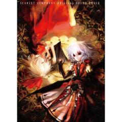 Koumajou Densetsu Scarlet Symphony Original Sound Track (CD2) Part II - Frontier Aja