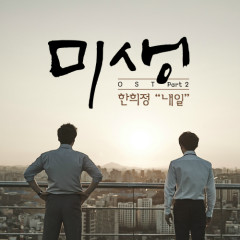 Misaeng OST Part.2 - 