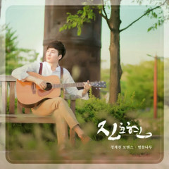 Cheonggyecheon Romaenseu, Byeolkkotnamu (청계천 로맨스, 별꽃나무) - Jin Ho Hyun