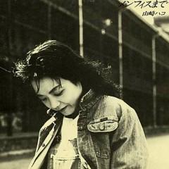 メンフィス まで  - Hako Yamasaki