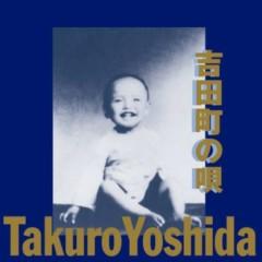 Yoshida-cho no Uta