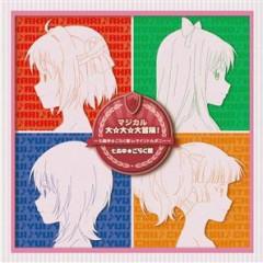 Magical Dai Dai Daiboken! Nanamori Chu Gorakubu in My Little Pony
