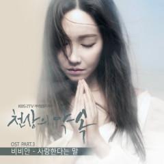 Heaven's Promise OST Part.3 - BBan