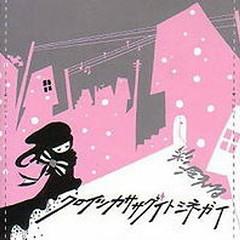 Kuroi Tsuka Sasagu Itoshi Negai 2nd Press