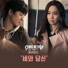 Super Daddy Yul OST Part.5