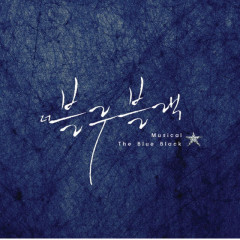 Musical The Blue Black OST