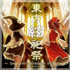 東方絃祀祭 ~Convivial Palanquin of Strings.~