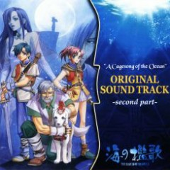 The Legend of Heroes V A Cagesong of the Ocean Original Sound Track -second part- Part I