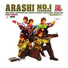 Arashi No.1 Ichigou: Arashi wa Arashi o Yobu!