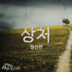 The Mother And Daughter-In-Law OST Part.3