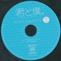 Kimi to Boku Original Soundtrack vol.1