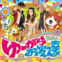 Yugara Otomodachi - King Cream Soda