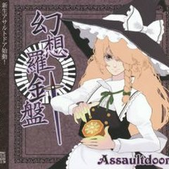 幻想羅針盤 (Gensou Rashinban) - Assault Door