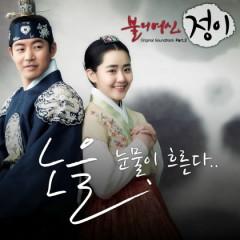 The Goddess of Fire, Jung Yi OST Part.2    - Noel