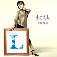 4つのL (4tsu no L) (CD1) - Ayaka Hirahara