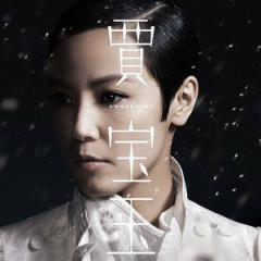 痴情司 / Si Tình - Hà Vận Thi