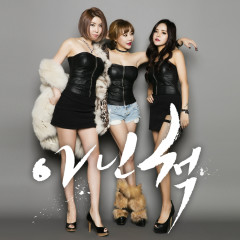 Non Chuck (Single) - JC JiEun, Tae Hae Young, Dasona