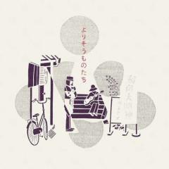 よりそうものたち (Yorisoumonotachi) - Kimie Fukuhara