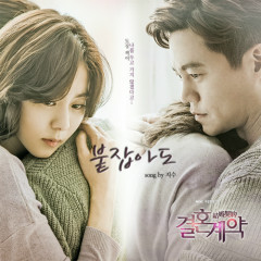 Marriage Contract OST Part.2