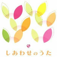 しあわせのうた (Shiawase no Uta) (CD2)