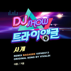 DJ Show Triangle Part.3 (Single)