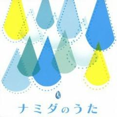 ナミダのうた (Namida no Uta) (CD1)