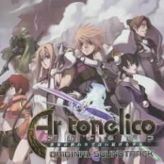 Ar tonelico: Sekai no Owari de Utai Tsuzukeru Shoujo Original Soundtrack CD2 No.2