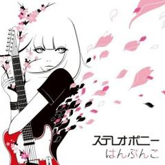 はんぶんこ (Hanbunko)  - Stereopony