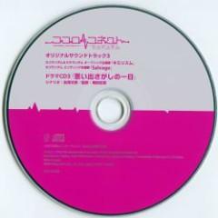 Kokoro Connect Kako Random Original Soundtrack & ED - Salvage