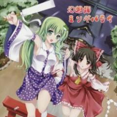 幻想郷ミソギバライ (Gensokyo Misogi Barai) (CD2)