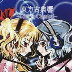 Touhou Koten Hibiki ~ Touhou Classical  - DDとMPの同人工房