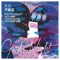 Yoon Jong Shin Mothly Project 2015 June
